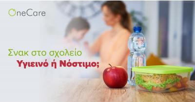 Σνακ στο σχολείο: Υγιεινό ή Νόστιμο;