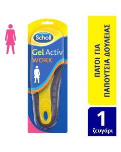 Scholl Gel Activ Work Γυναικείοι Ανατομικοί Πάτοι (Νο 35.5-40.5), 2τμχ
