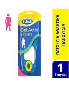 Scholl Gel Activ Sport Γυναικείοι Ανατομικοί Πάτοι (Νο 35.5-40.5), 2τμχ