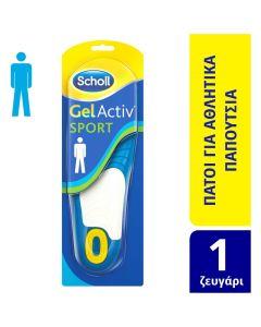Scholl Gel Activ Sport Ανδρικοί Ανατομικοί Πάτοι (Νο 40-46.5), 2τμχ