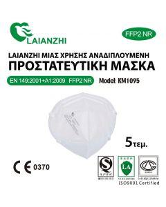Laianzhi Μάσκες υψηλής προστασίας FFP2 NR χωρίς βαλβίδα KM1095, 5ΤΜΧ