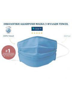 Μάσκα Προστασίας Ενηλίκων Μπλε 100% Tencel, 1τμχ