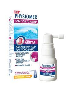 Omega Pharma Physiomer Spray με Γεύση Μέλι & Λεμόνι Ανακουφίζει & Καταπραΰνει το Λαιμό, 20ml