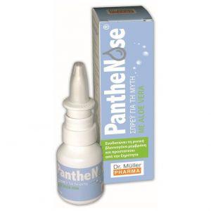 Dr. Muller PantheNose spray με Πανθενόλη & Aloe Vera 20ml
