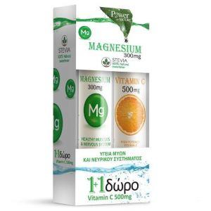 Power Health Magnesium 300Mg 20eff.tabs + Δωρο Vitamin C 500Mg 20eff.tabs